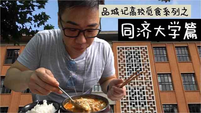 上海︱号称全国第二好吃的高校饭堂
