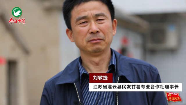 """""""甘薯大王""""刘敏捷:带领农民致富"""