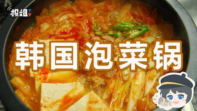 泡菜也能做火锅,不愧是韩国