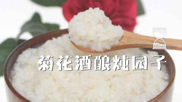 一碗菊花酒酿炖圆子迎接九九重阳节