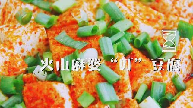 """火山麻婆""""叮""""豆腐"""