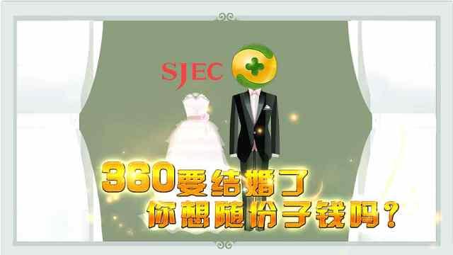 360要结婚了 你想随份子钱吗?