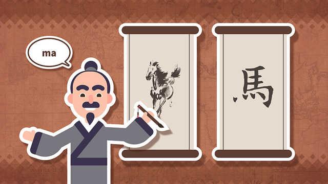 外国人最早是怎么学会汉语的?