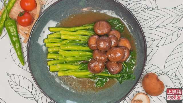 青菜就要做得比肉还好吃!