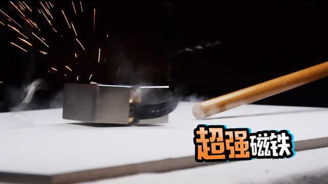 威力超强的磁铁是怎么制作出来的?