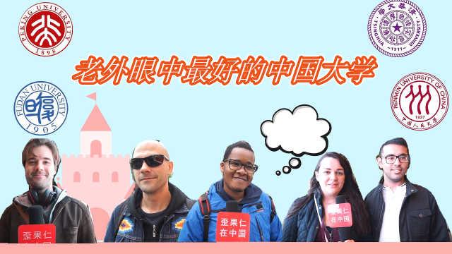 老外心中最好的中国大学是??