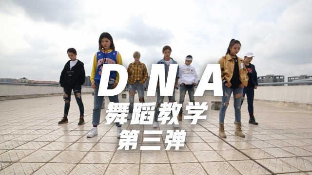 防弹少年团《DNA》镜面分解教学P3