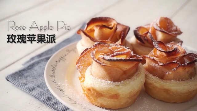 漂亮的玫瑰花苹果派你吃过吗?