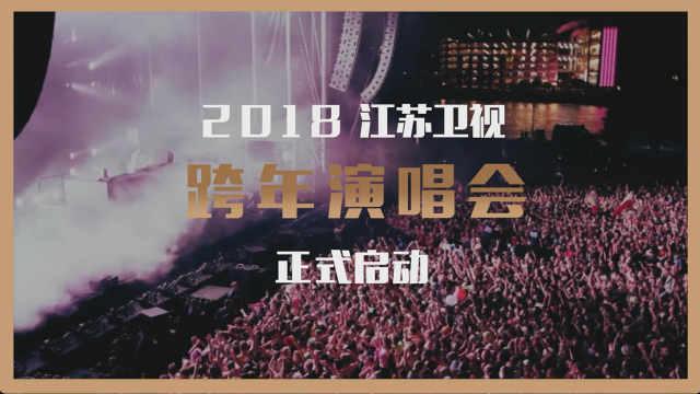江苏卫视2018跨年演唱会启动