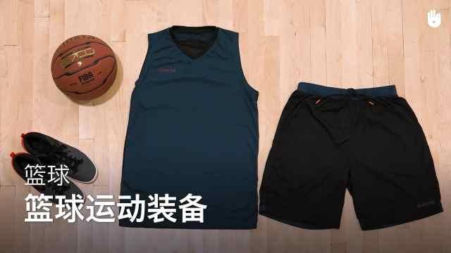 sikana带你了解篮球运动的基本装备