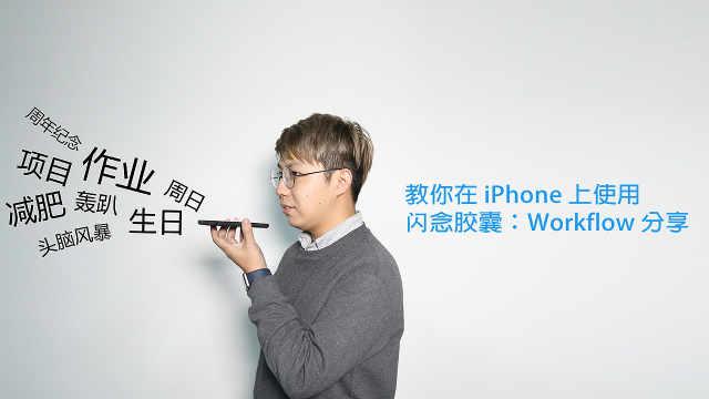 iPhone 上使用胶囊:Workflow 分享