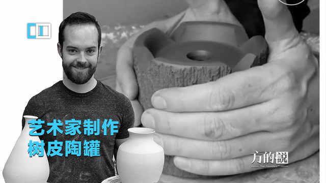 艺术家制作树皮陶罐