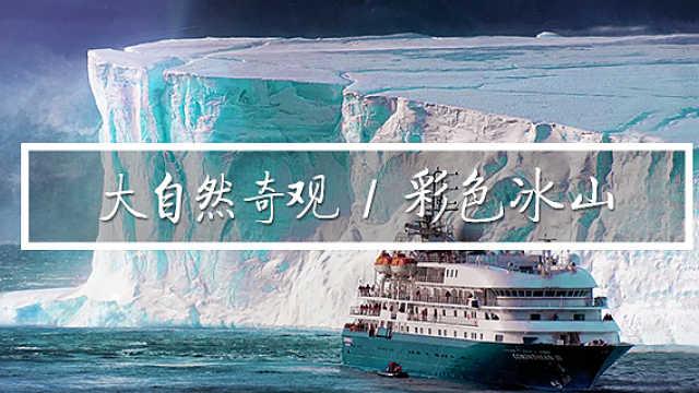 大自然奇观彩色冰山,美得让人窒息