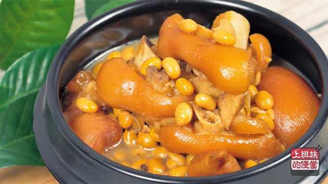 黄豆炖猪蹄,满满的胶原蛋白