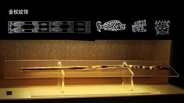 三星堆金权杖揭示鱼凫应是夏朝的帝
