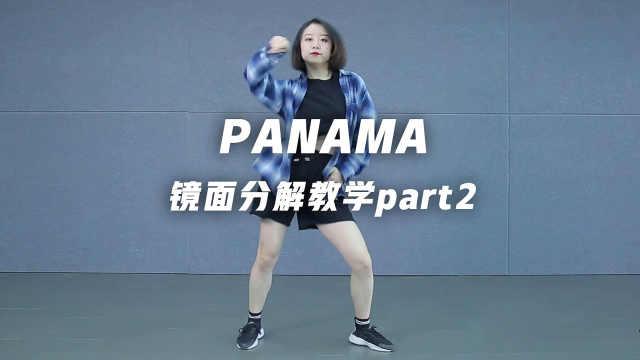 洗脑神曲《PANAMA》舞蹈教学part2