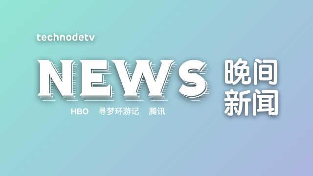 晚间播报HBO发布新年新剧预览预告