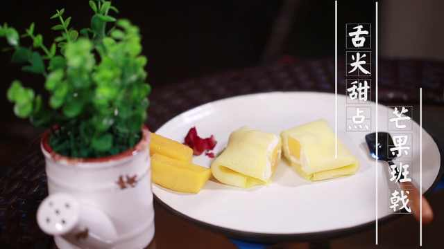 少见的港式薄煎饼,美味芒果班戟