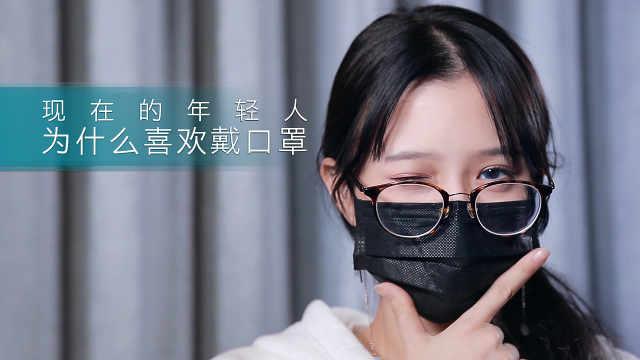 现在的年轻人 为什么喜欢戴口罩?