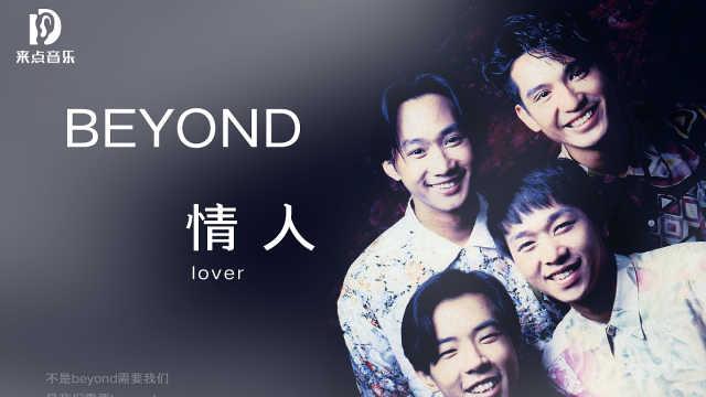Beyond:摇滚一旦柔情会痛穿心扉