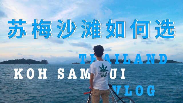 泰国苏梅海滩选择指南