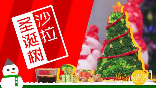 能吃的圣诞树你见过吗?附做法