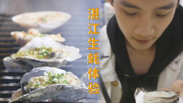 中国生蚝发源地吃生蚝吃到爽!