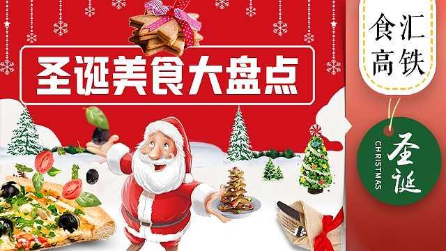 圣诞美食大合集,带你的味蕾去狂欢