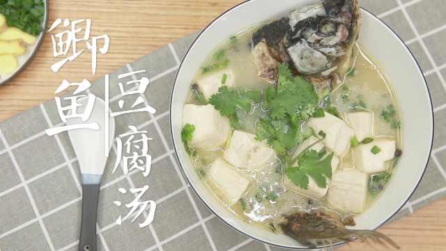 冬至秘制鲫鱼豆腐汤,肉嫩味美