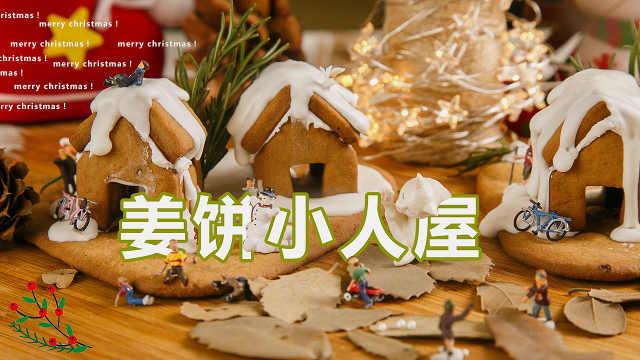 圣诞节最简烘焙术!姜饼小人屋