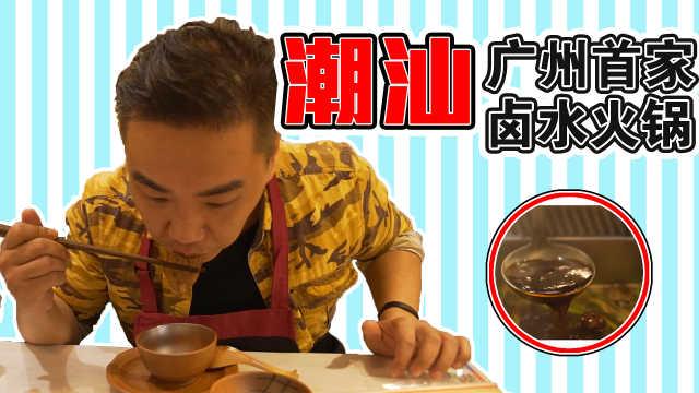 一顿黑色汤底火锅,到底是啥滋味
