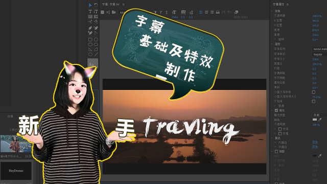 视频新手也能做的字幕动画特效