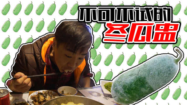 这家冬瓜盅特别有广州的味道
