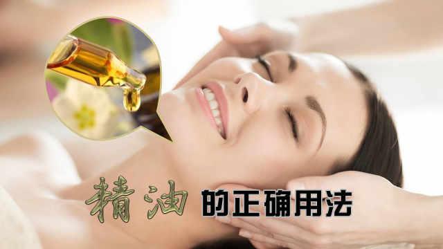 芳疗师教你精油护肤的正确使用方法