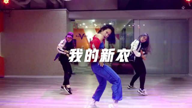 中国风说唱编舞《我的新衣》