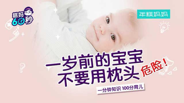 宝宝一岁前不要用枕头
