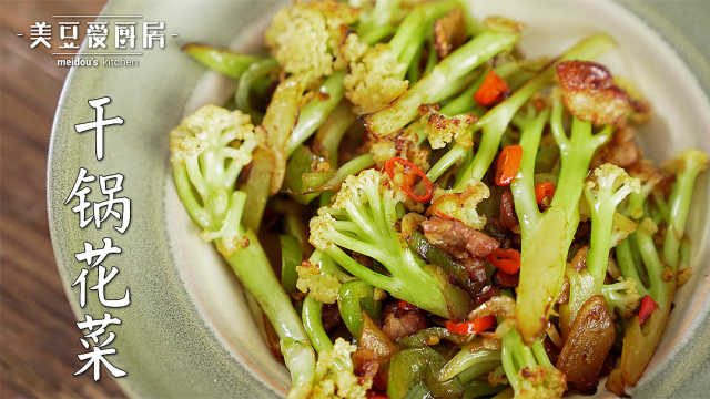 新年红火,来这道湘菜馆的干锅花菜
