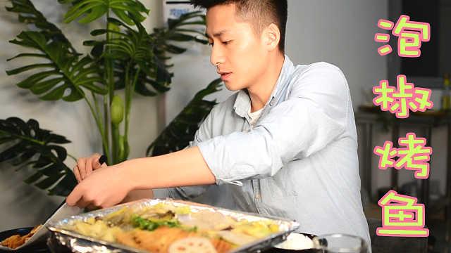 烤鱼界的清流~泡椒烤鱼