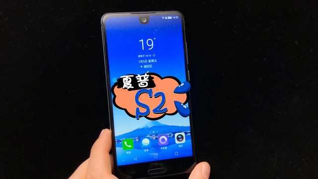 史上最怪的全面屏手机夏普S2上手!