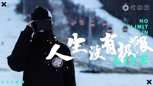 我想和你一起探险雪世界