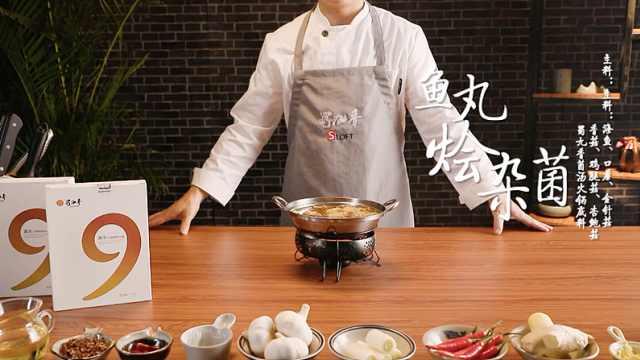 蜀味:来碗暖呼呼的菌菇鱼丸汤吧!