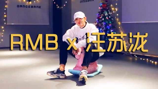 RMB&汪苏泷,帅出新高度!
