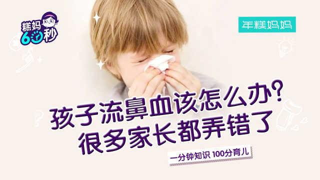 如何正确止鼻血?方法在这儿