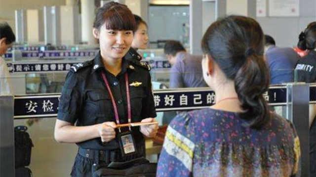 机场安检员一个月工资有多少?