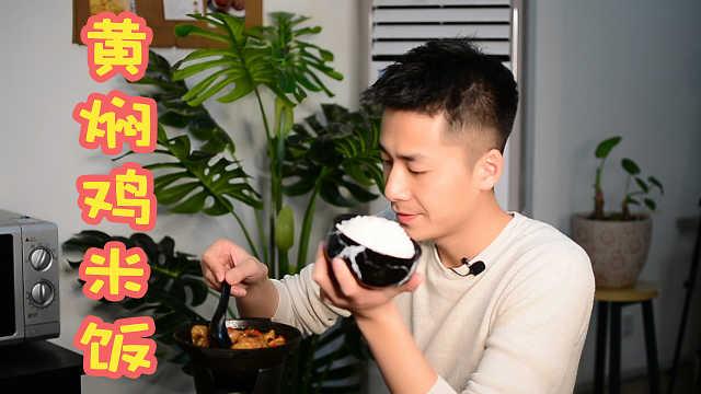 黄焖鸡配米饭~咕噜咕噜两碗饭