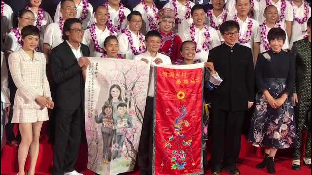2017马云乡村教师奖颁奖典礼举行