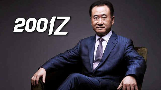 王健林:不出1分钱,轻松得200亿