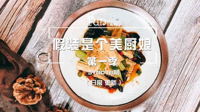 让你能吃光一盘的美味素食