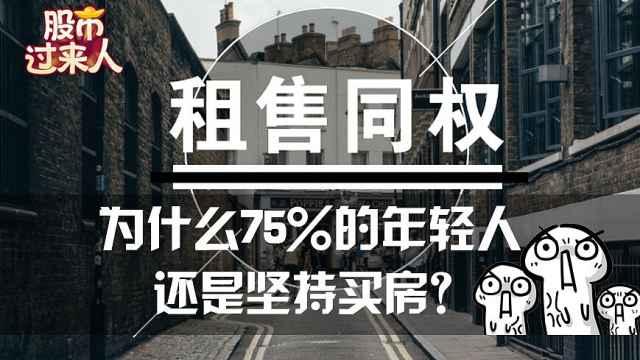 为什么75%的年轻人还是坚持买房?