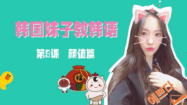 韩国妹子教韩语第05课:夸人颜值高